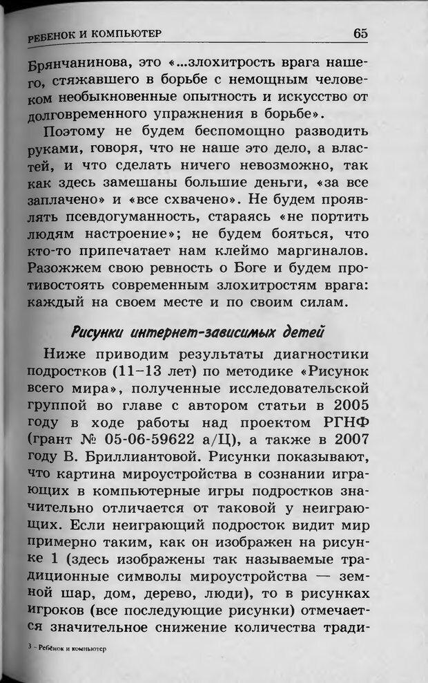 DJVU. Ребёнок и компьютер. Медведева И. Я. Страница 66. Читать онлайн