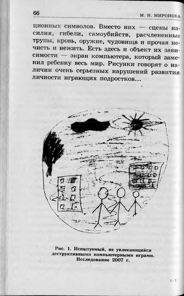 DJVU. Ребёнок и компьютер. Медведева И. Я. Страница 67. Читать онлайн