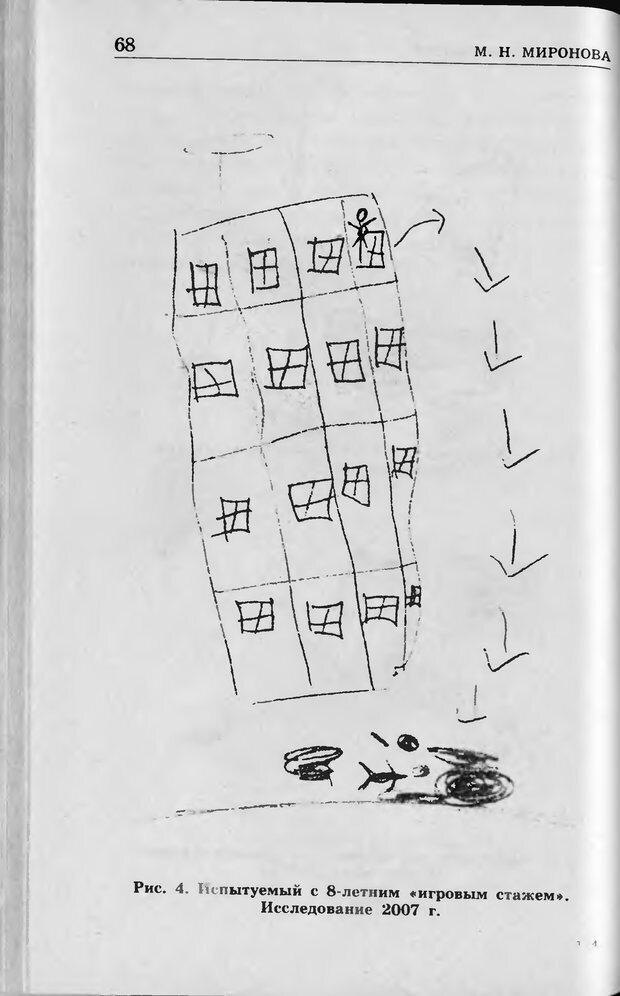 DJVU. Ребёнок и компьютер. Медведева И. Я. Страница 69. Читать онлайн