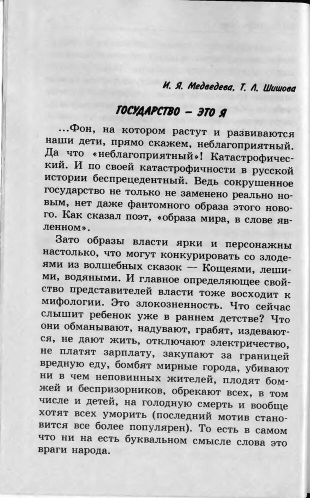 DJVU. Ребёнок и компьютер. Медведева И. Я. Страница 7. Читать онлайн