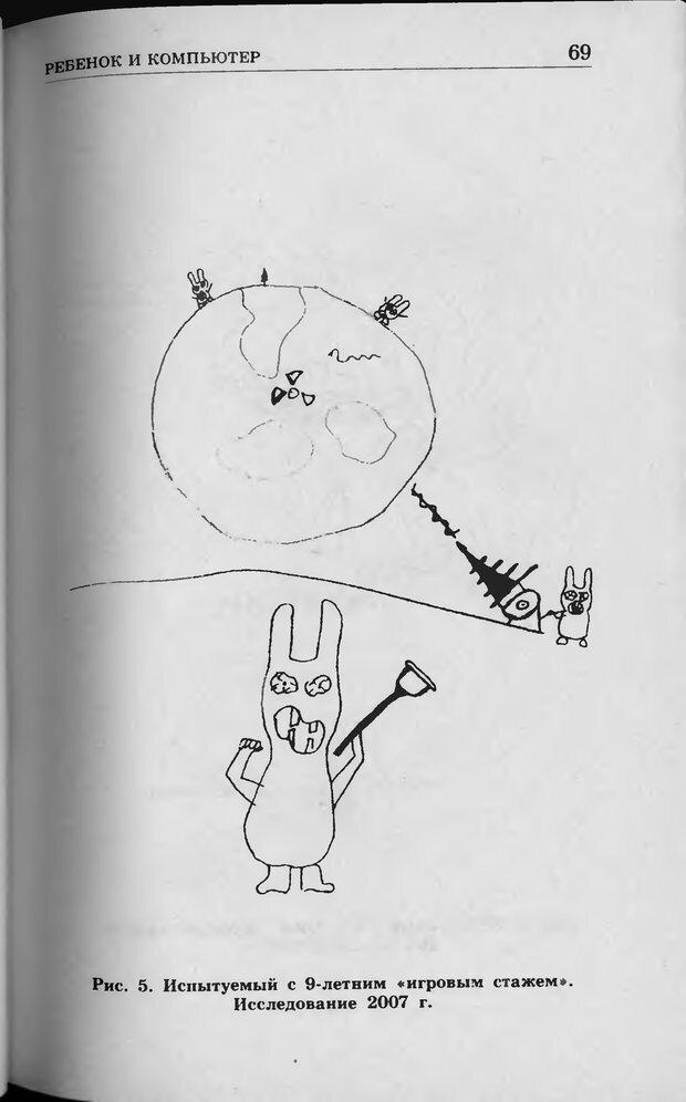 DJVU. Ребёнок и компьютер. Медведева И. Я. Страница 70. Читать онлайн