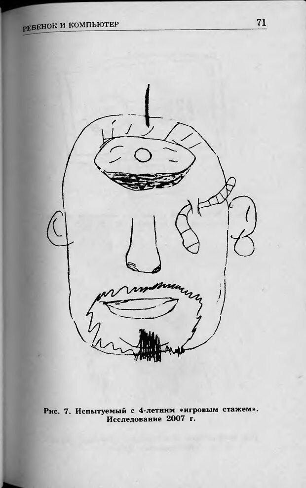 DJVU. Ребёнок и компьютер. Медведева И. Я. Страница 72. Читать онлайн