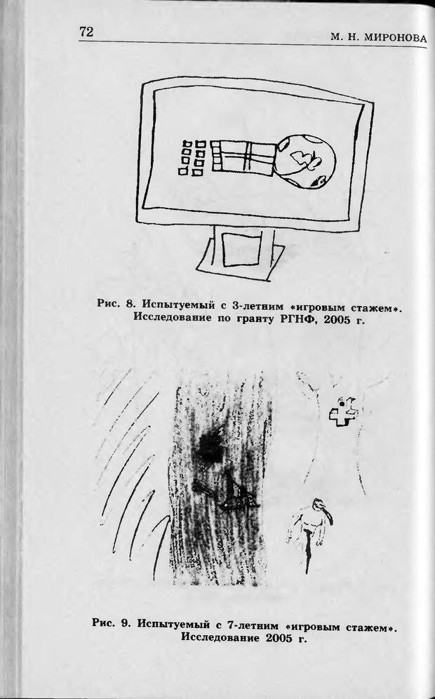 DJVU. Ребёнок и компьютер. Медведева И. Я. Страница 73. Читать онлайн