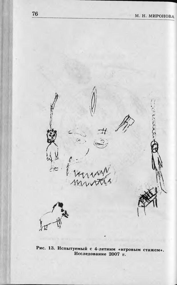 DJVU. Ребёнок и компьютер. Медведева И. Я. Страница 77. Читать онлайн