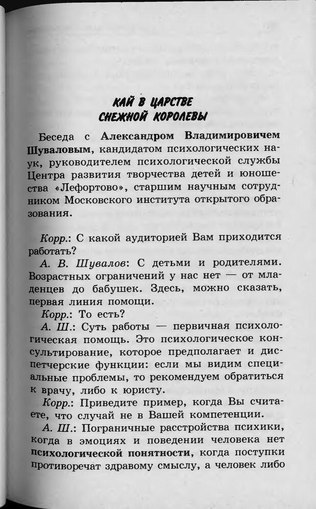 DJVU. Ребёнок и компьютер. Медведева И. Я. Страница 78. Читать онлайн