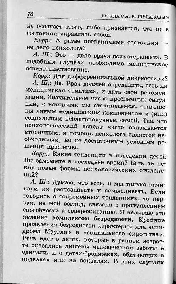 DJVU. Ребёнок и компьютер. Медведева И. Я. Страница 79. Читать онлайн