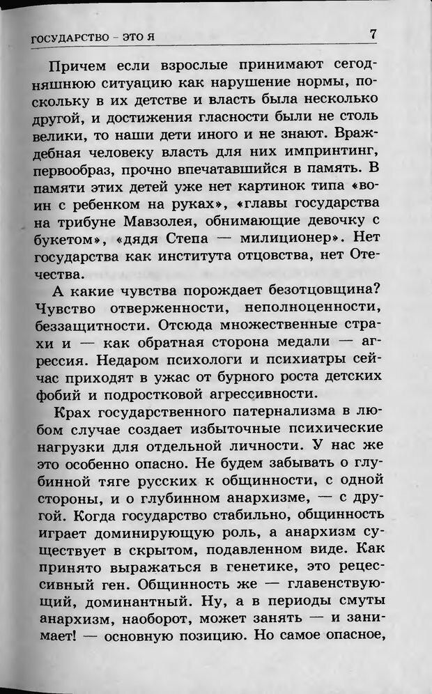 DJVU. Ребёнок и компьютер. Медведева И. Я. Страница 8. Читать онлайн