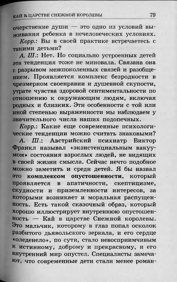 DJVU. Ребёнок и компьютер. Медведева И. Я. Страница 80. Читать онлайн