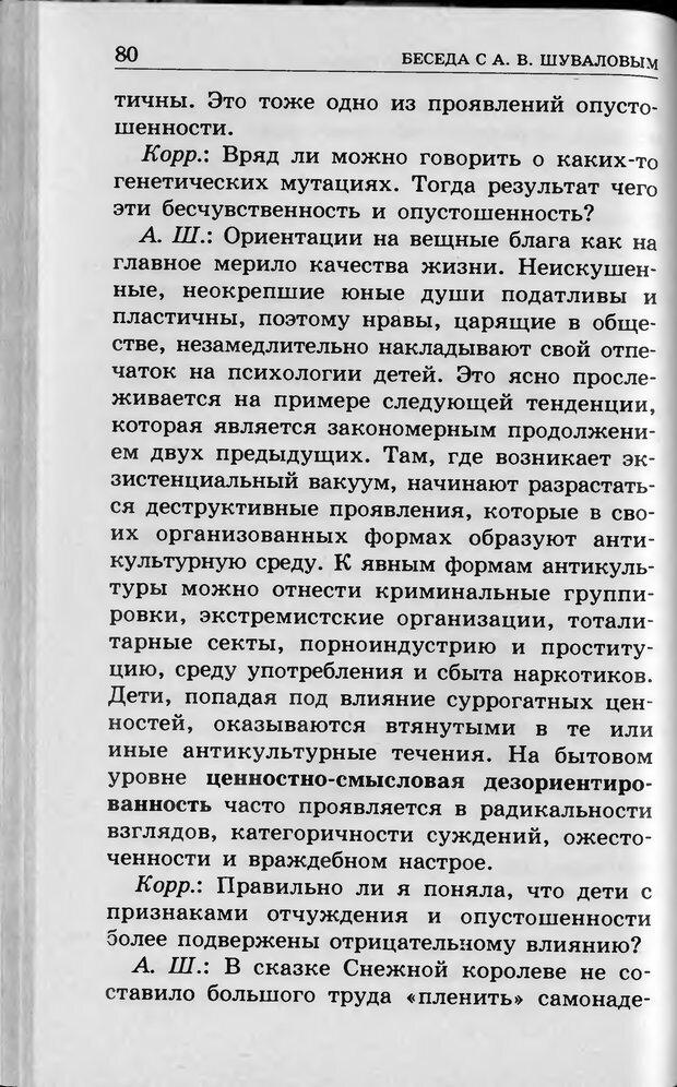 DJVU. Ребёнок и компьютер. Медведева И. Я. Страница 81. Читать онлайн