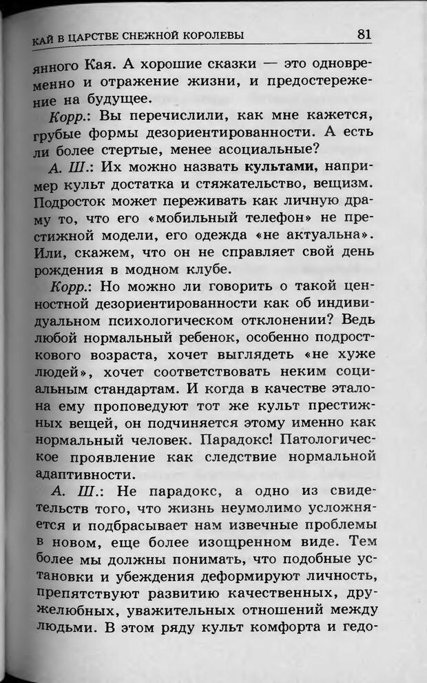 DJVU. Ребёнок и компьютер. Медведева И. Я. Страница 82. Читать онлайн