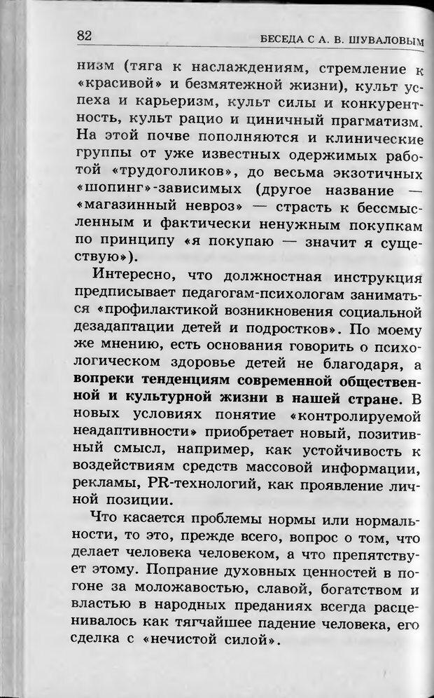 DJVU. Ребёнок и компьютер. Медведева И. Я. Страница 83. Читать онлайн