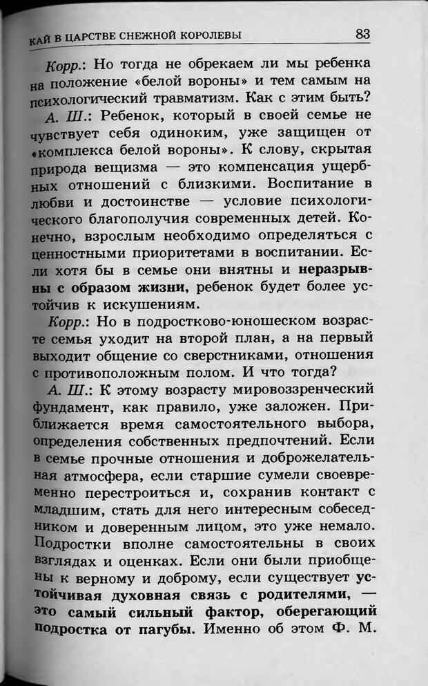 DJVU. Ребёнок и компьютер. Медведева И. Я. Страница 84. Читать онлайн