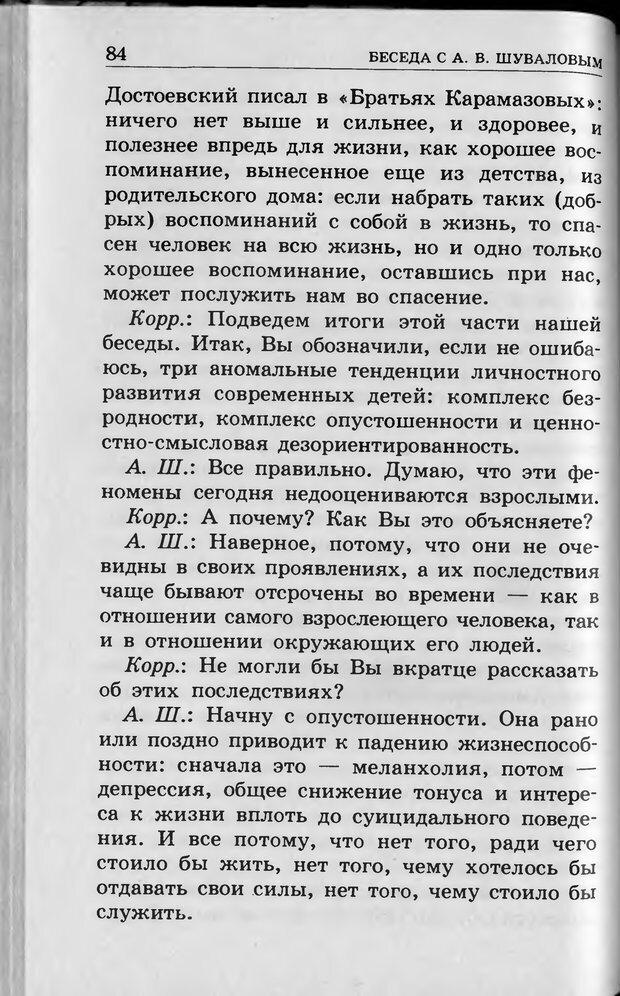 DJVU. Ребёнок и компьютер. Медведева И. Я. Страница 85. Читать онлайн