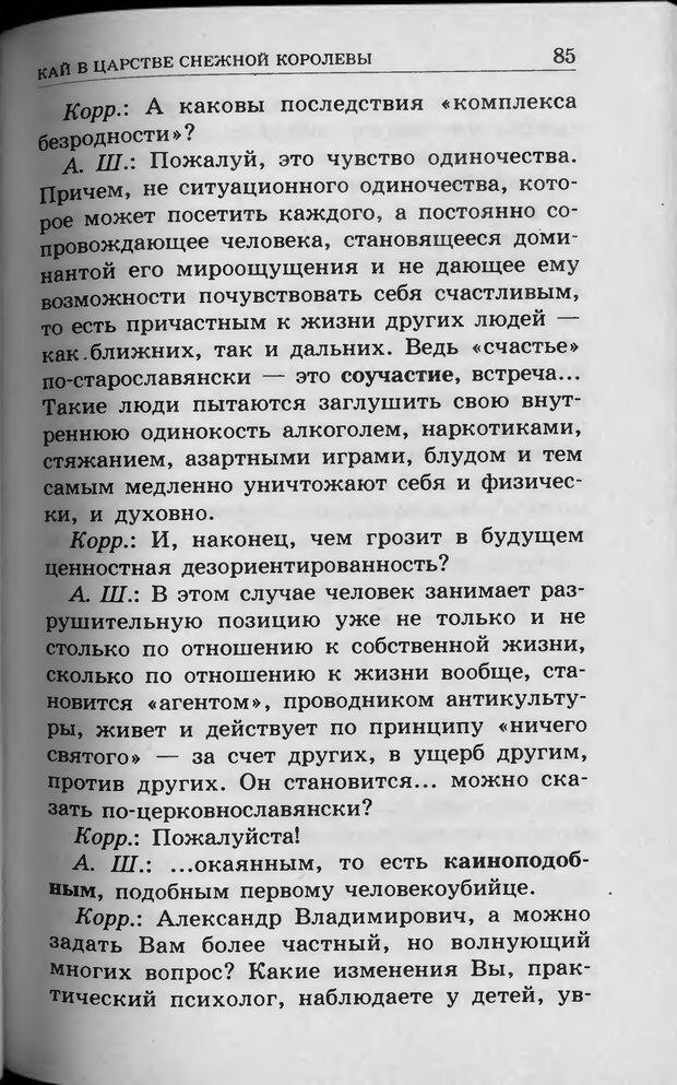 DJVU. Ребёнок и компьютер. Медведева И. Я. Страница 86. Читать онлайн