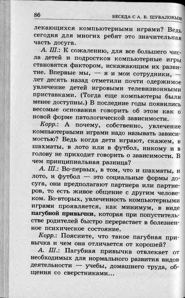 DJVU. Ребёнок и компьютер. Медведева И. Я. Страница 87. Читать онлайн