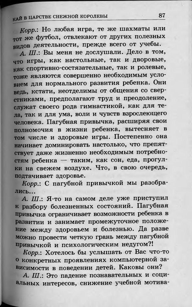 DJVU. Ребёнок и компьютер. Медведева И. Я. Страница 88. Читать онлайн