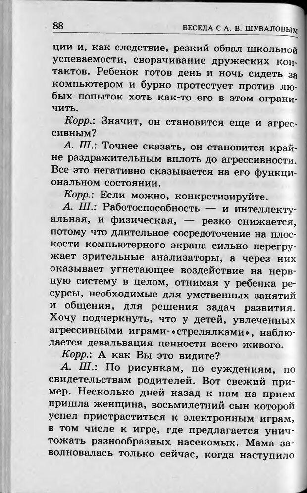 DJVU. Ребёнок и компьютер. Медведева И. Я. Страница 89. Читать онлайн