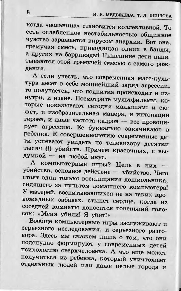 DJVU. Ребёнок и компьютер. Медведева И. Я. Страница 9. Читать онлайн