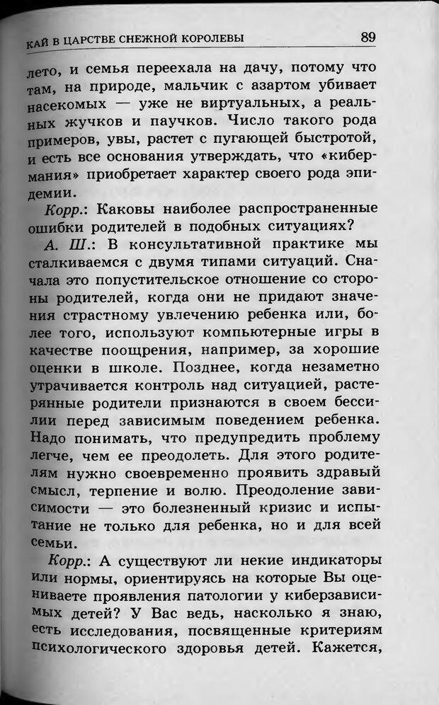 DJVU. Ребёнок и компьютер. Медведева И. Я. Страница 90. Читать онлайн