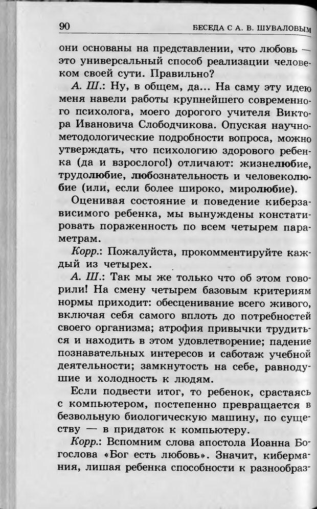 DJVU. Ребёнок и компьютер. Медведева И. Я. Страница 91. Читать онлайн