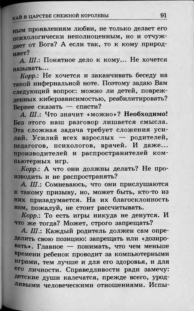 DJVU. Ребёнок и компьютер. Медведева И. Я. Страница 92. Читать онлайн