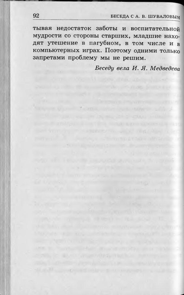 DJVU. Ребёнок и компьютер. Медведева И. Я. Страница 93. Читать онлайн
