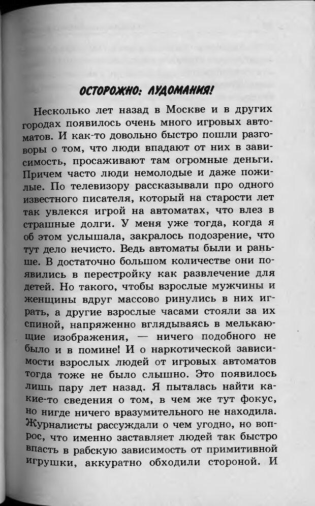 DJVU. Ребёнок и компьютер. Медведева И. Я. Страница 94. Читать онлайн