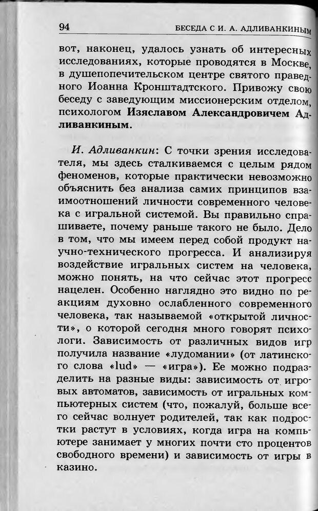 DJVU. Ребёнок и компьютер. Медведева И. Я. Страница 95. Читать онлайн