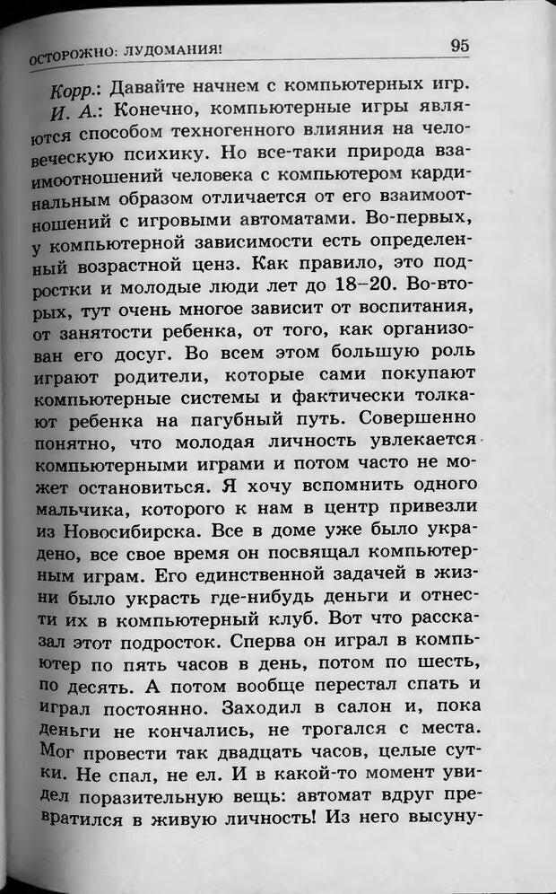 DJVU. Ребёнок и компьютер. Медведева И. Я. Страница 96. Читать онлайн