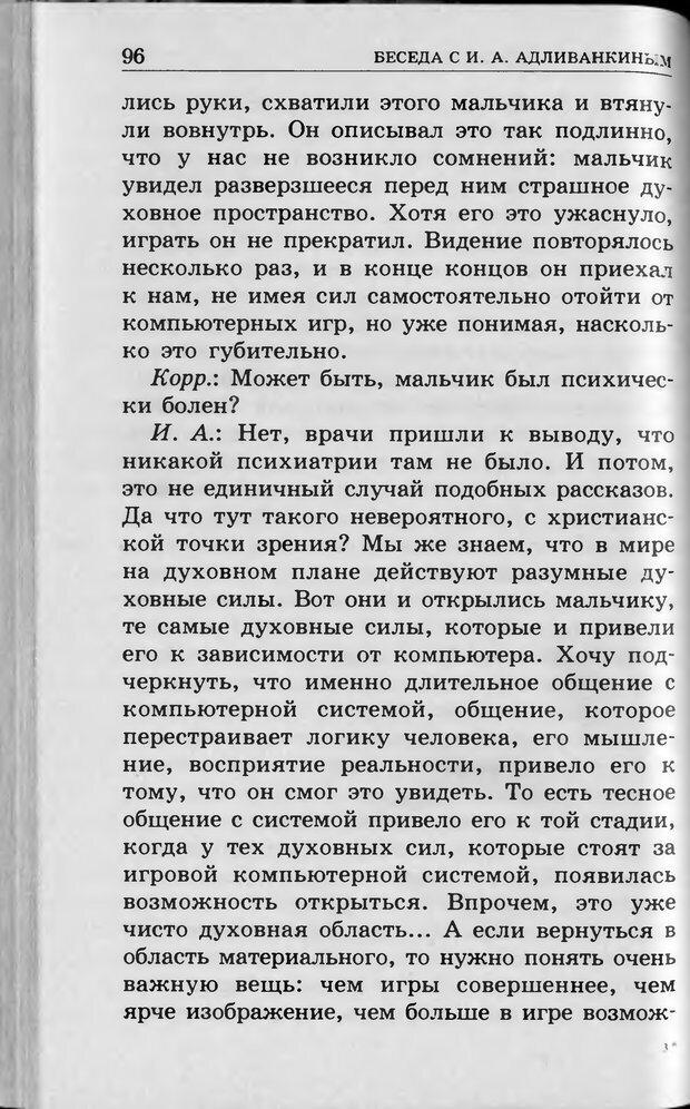 DJVU. Ребёнок и компьютер. Медведева И. Я. Страница 97. Читать онлайн