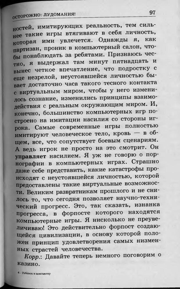 DJVU. Ребёнок и компьютер. Медведева И. Я. Страница 98. Читать онлайн