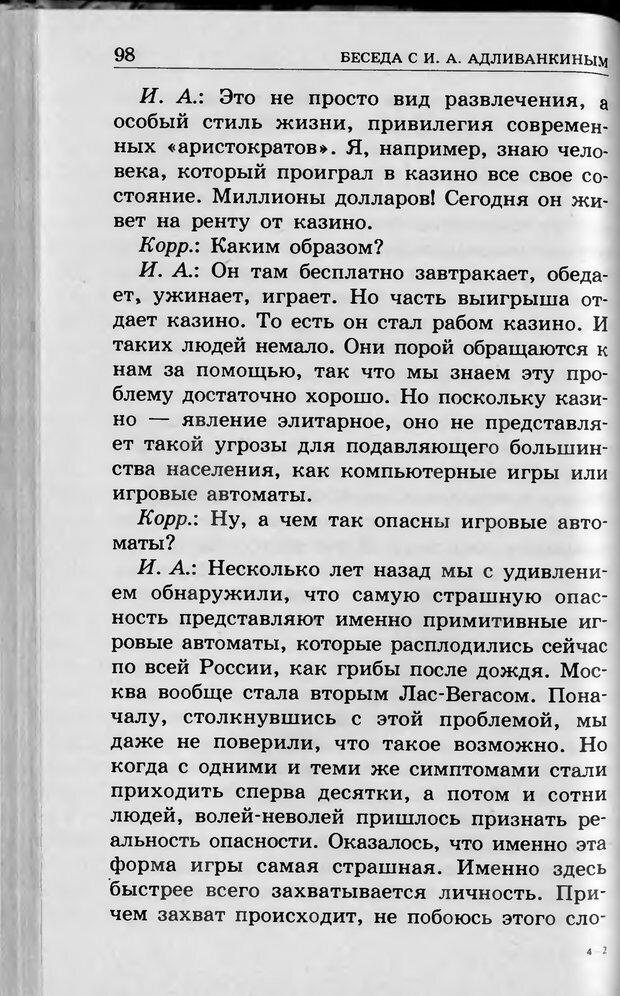 DJVU. Ребёнок и компьютер. Медведева И. Я. Страница 99. Читать онлайн