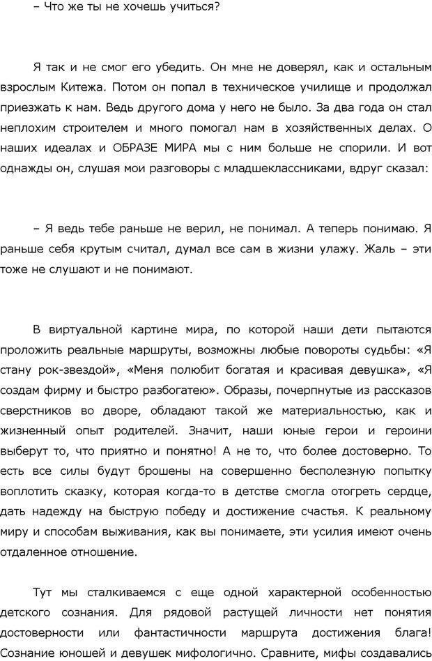 PDF. Поколение Китеж. Ваш приемный ребенок. Морозов Д. В. Страница 100. Читать онлайн