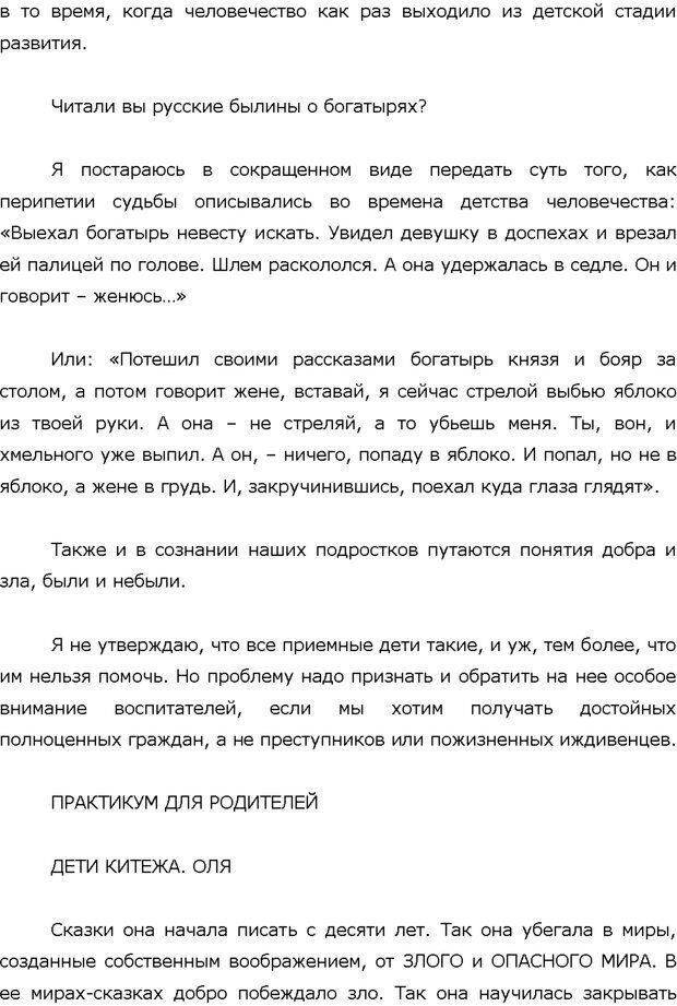 PDF. Поколение Китеж. Ваш приемный ребенок. Морозов Д. В. Страница 101. Читать онлайн