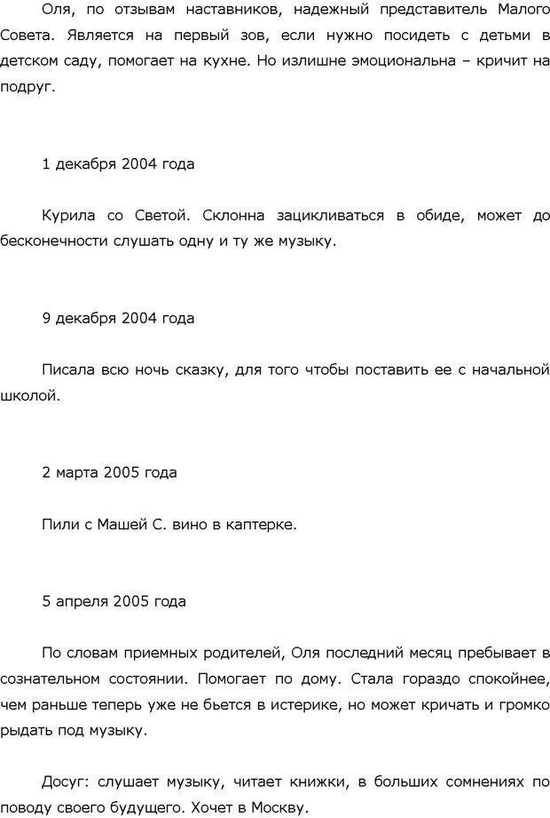 PDF. Поколение Китеж. Ваш приемный ребенок. Морозов Д. В. Страница 103. Читать онлайн