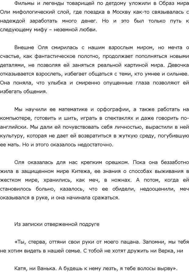 PDF. Поколение Китеж. Ваш приемный ребенок. Морозов Д. В. Страница 105. Читать онлайн