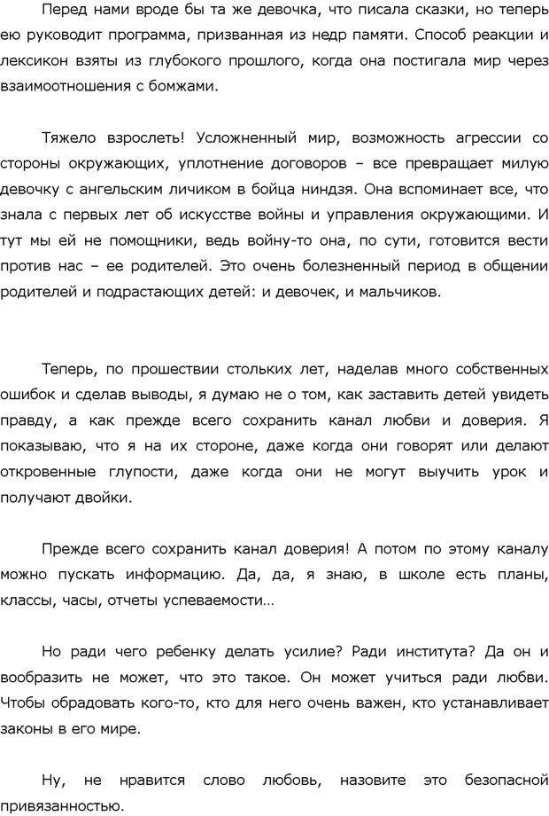PDF. Поколение Китеж. Ваш приемный ребенок. Морозов Д. В. Страница 106. Читать онлайн