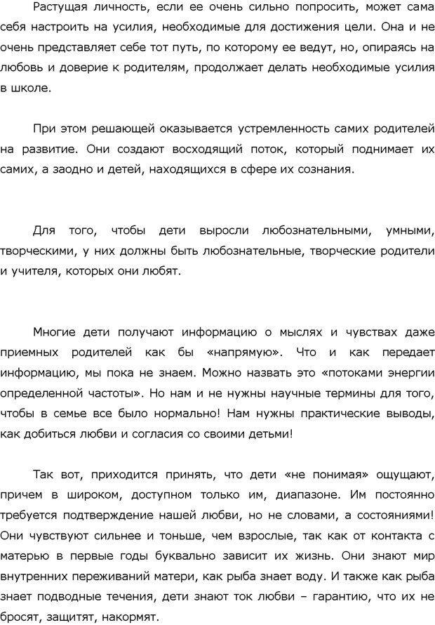 PDF. Поколение Китеж. Ваш приемный ребенок. Морозов Д. В. Страница 107. Читать онлайн