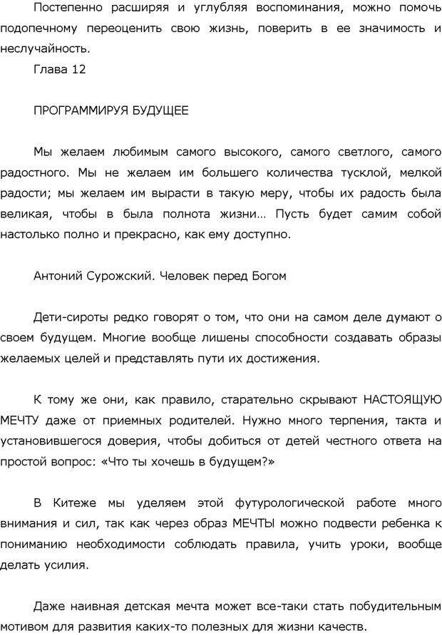 PDF. Поколение Китеж. Ваш приемный ребенок. Морозов Д. В. Страница 109. Читать онлайн