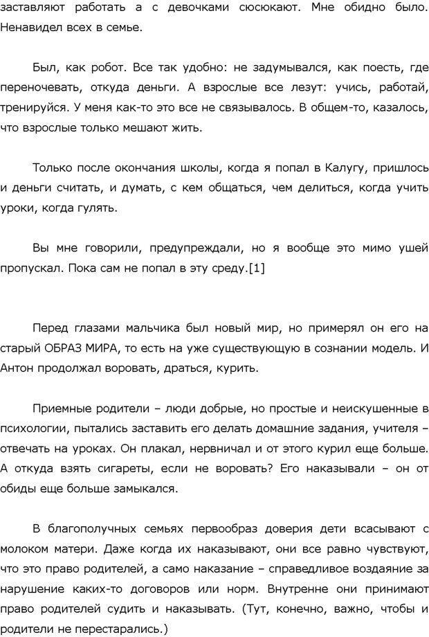 PDF. Поколение Китеж. Ваш приемный ребенок. Морозов Д. В. Страница 11. Читать онлайн