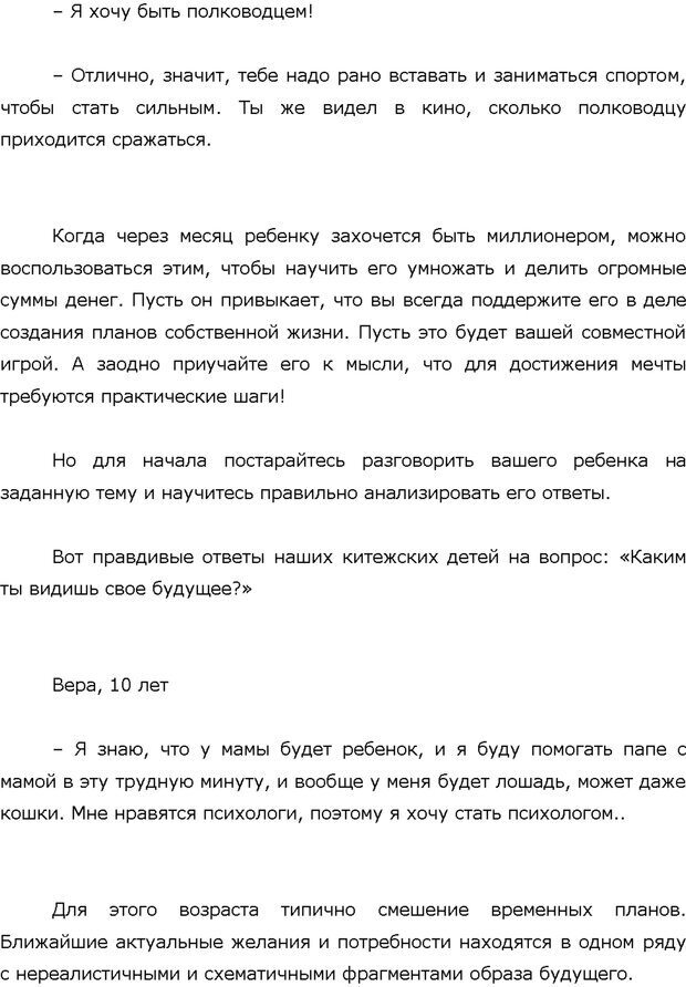 PDF. Поколение Китеж. Ваш приемный ребенок. Морозов Д. В. Страница 110. Читать онлайн