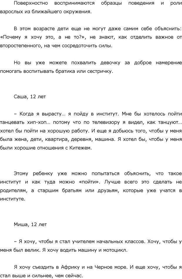 PDF. Поколение Китеж. Ваш приемный ребенок. Морозов Д. В. Страница 111. Читать онлайн