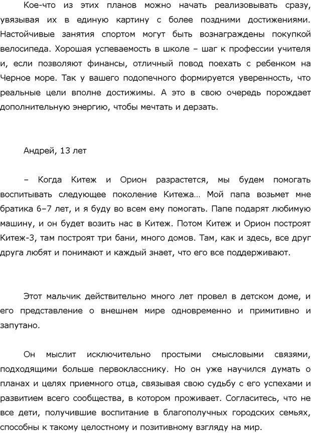 PDF. Поколение Китеж. Ваш приемный ребенок. Морозов Д. В. Страница 112. Читать онлайн