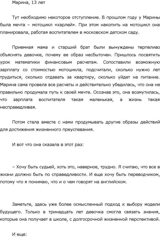 PDF. Поколение Китеж. Ваш приемный ребенок. Морозов Д. В. Страница 113. Читать онлайн