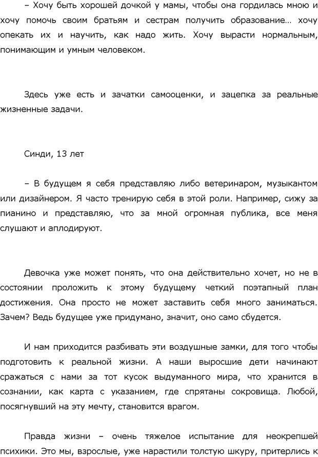 PDF. Поколение Китеж. Ваш приемный ребенок. Морозов Д. В. Страница 114. Читать онлайн