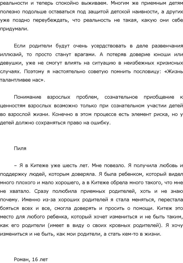 PDF. Поколение Китеж. Ваш приемный ребенок. Морозов Д. В. Страница 115. Читать онлайн
