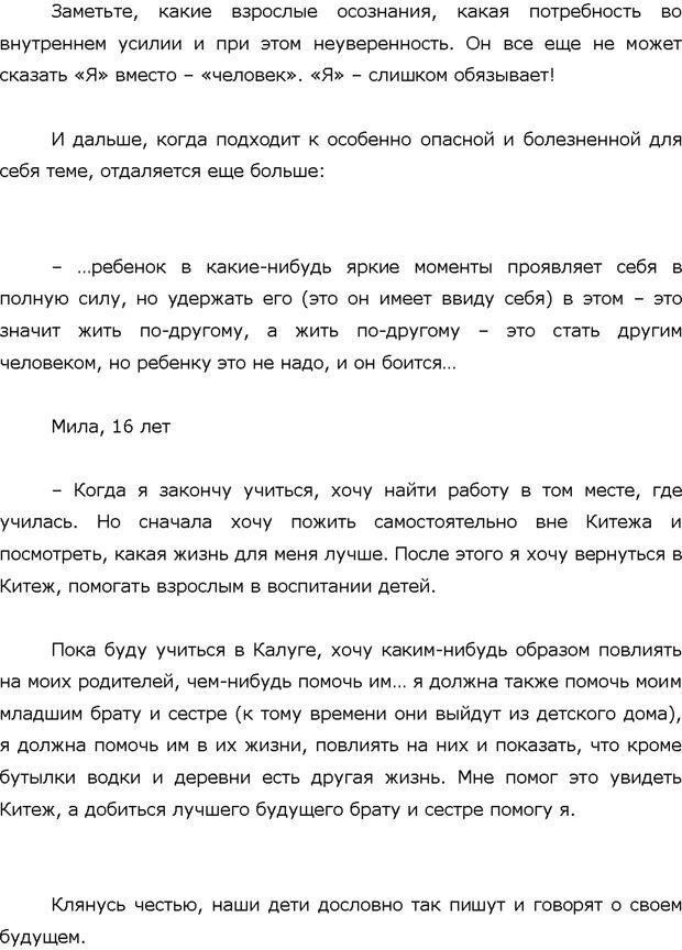 PDF. Поколение Китеж. Ваш приемный ребенок. Морозов Д. В. Страница 117. Читать онлайн