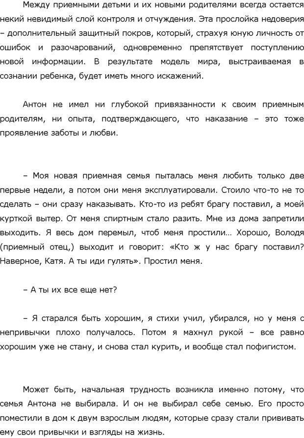 PDF. Поколение Китеж. Ваш приемный ребенок. Морозов Д. В. Страница 12. Читать онлайн
