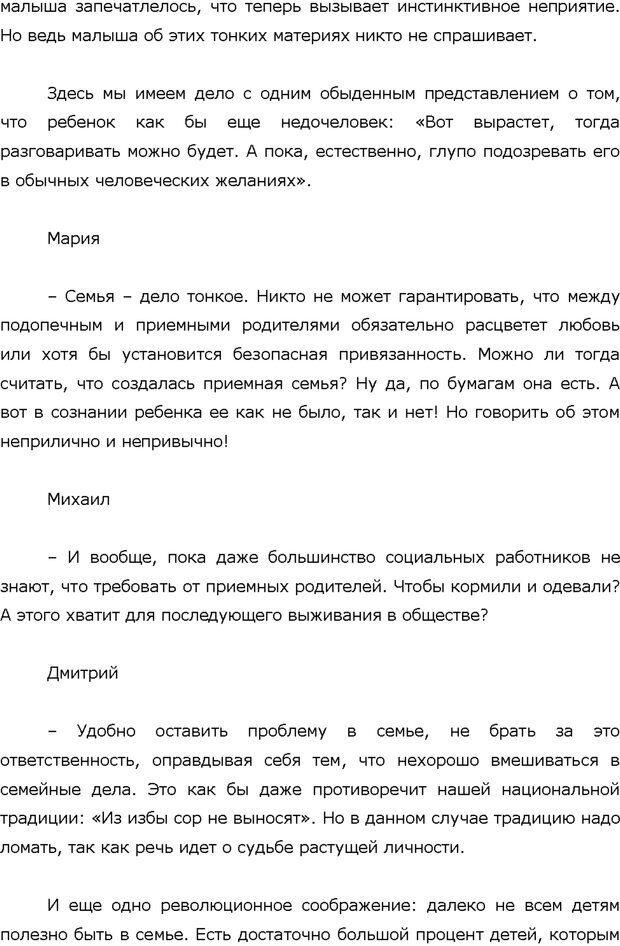 PDF. Поколение Китеж. Ваш приемный ребенок. Морозов Д. В. Страница 14. Читать онлайн