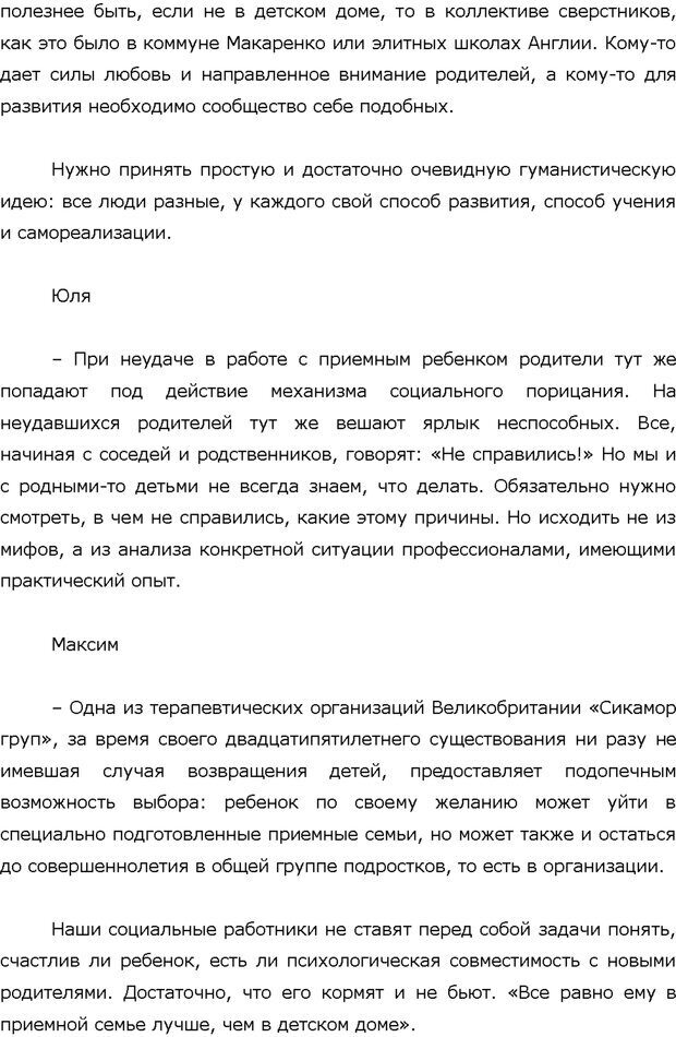 PDF. Поколение Китеж. Ваш приемный ребенок. Морозов Д. В. Страница 15. Читать онлайн